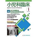 小児科臨床 第72巻1号[ミニ特集]タバコの害から子どもたちを守るために―新型タバコの登場をふまえ―