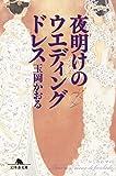 夜明けのウエディングドレス (幻冬舎文庫)