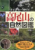 ネイチャーガイド 高尾山の自然図鑑 画像