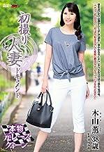初撮り人妻ドキュメント 木山薫 センタービレッジ [DVD]