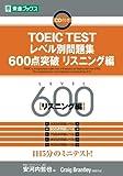 TOEIC TESTレベル別問題集600点突破 リスニング編 (東進ブックス)