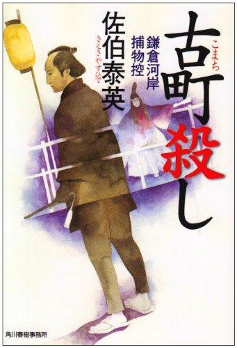 古町殺し―鎌倉河岸捕物控 (ハルキ文庫―時代小説文庫)の詳細を見る