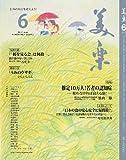 月刊「美楽」2012年6月号