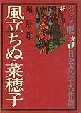 風立ちぬ/菜穂子 (ジュニア版日本文学名作選 48)
