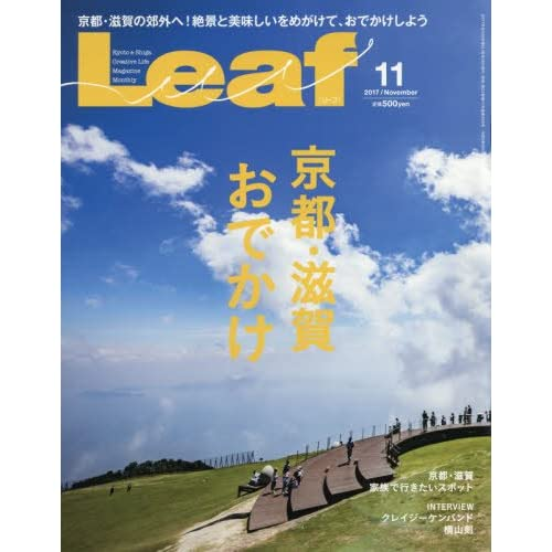 LEAF(リーフ)2017年11月号 (京都・滋賀おでかけ)