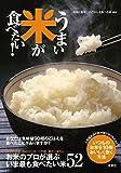 うまい米が食べたい!