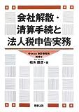 会社解散・清算手続と法人税申告実務