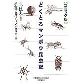 コミック版 どくとるマンボウ昆虫記