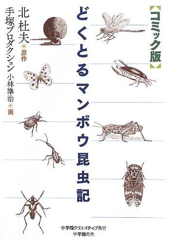 コミック版 どくとるマンボウ昆虫記の詳細を見る