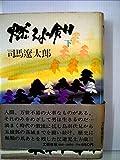 燃えよ剣〈下〉 (1973年)