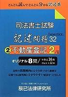 司法書士試験記述問題Selection32〈2〉不動産登記〈2〉