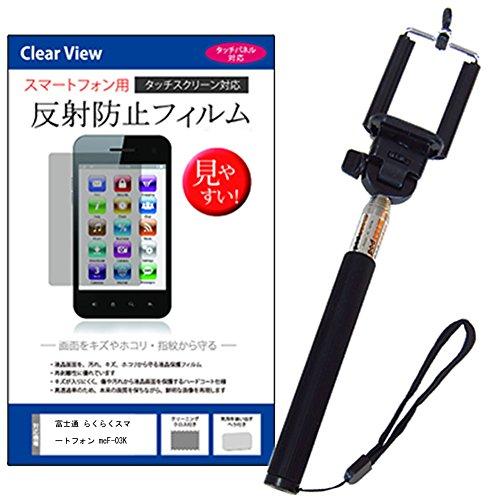 メディアカバーマーケット 富士通 らくらくスマートフォン m...