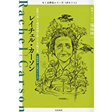 レイチェル・カーソン ――『沈黙の春』で環境問題を訴えた生物学者 (ちくま評伝シリーズ〈ポルトレ〉)