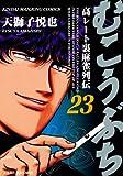 むこうぶち 高レート裏麻雀列伝 (23) (近代麻雀コミックス)