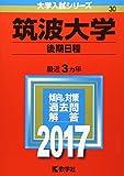筑波大学(後期日程) (2017年版大学入試シリーズ)