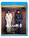 俺たちの勲章 Vol.1 [Blu-ray]