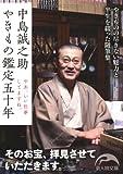 中島誠之助 やきもの鑑定五十年 (新人物往来社文庫)