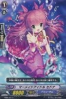 マーメイドアイドル セドナ 【C】 EB06-021-C [カードファイト!!ヴァンガード] 《エクストラブースター第6弾「綺羅の歌姫」》