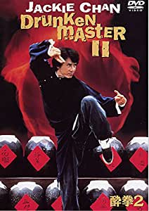 酔拳2(初回限定生産) [DVD]