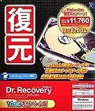 Dr.Recovery Windows Vistaキャンペーン版