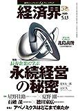 経済界2014年5月13日号