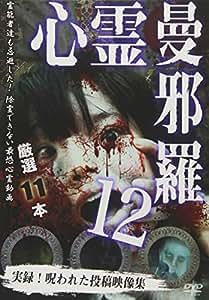 心霊曼邪羅12 [DVD]