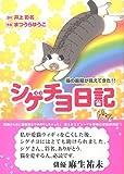 シゲチヨ日記~猫の最期が見えてきた!!~ (ねこぷにコミックス)