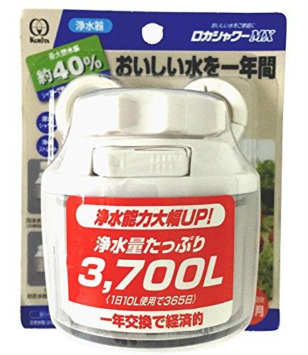 クリタック 浄水蛇口 ロカシャワーMX RSMX-3057...