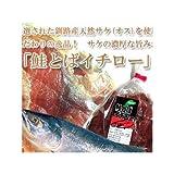 鮭とば イチロー 150g
