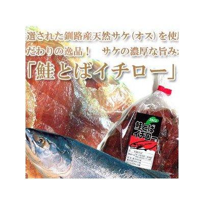 鮭とば イチロー 140g