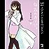 白衣のカノジョ 2 (ヤングジャンプコミックスDIGITAL)