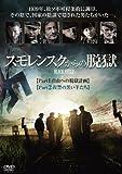 スモレンスクからの脱獄[DVD]
