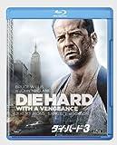 ダイ・ハード3 (期間限定生産スペシャルパッケージ) [Blu-ray]