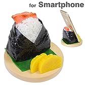 各種 スマートフォン 対応 食品サンプル スマホ スタンド / おにぎり / しゃけ