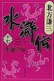 水滸伝 17 朱雀の章 (集英社文庫 き 3-60) 画像