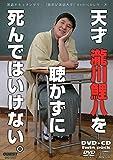 落語ドキュメンタリー 新世紀落語大全 瀧川鯉八[DVD]