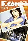 F.COMPO 8 (ゼノンコミックスDX)