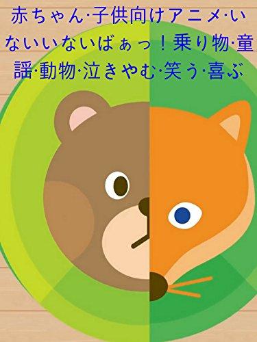 赤ちゃん・子供向けアニメ・いないいないばぁっ!乗り物・童謡・動物・泣きやむ・笑う・喜ぶ