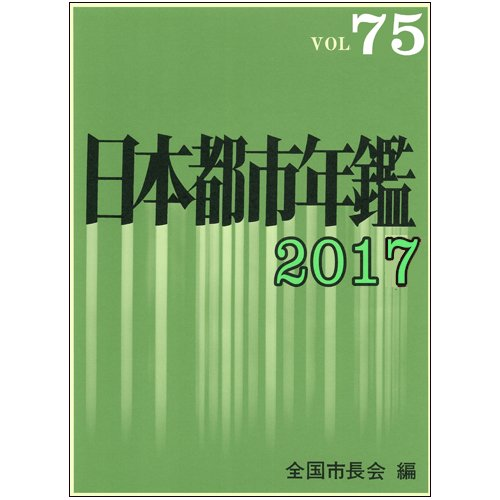日本都市年鑑(平成29年版)