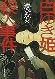 白ゆき姫殺人事件 (集英社文庫)