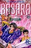 BASARA(18) (フラワーコミックス)