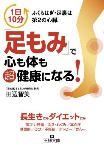 「足もみ」で心も体も超健康になる! (王様文庫) -
