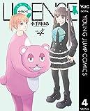 LICENSE ライセンス 4 (ヤングジャンプコミックスDIGITAL)