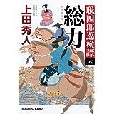 総力 聡四郎巡検譚(六) (光文社時代小説文庫)