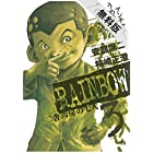 RAINBOW(3)【期間限定 無料お試し版】 (ヤングサンデーコミックス)