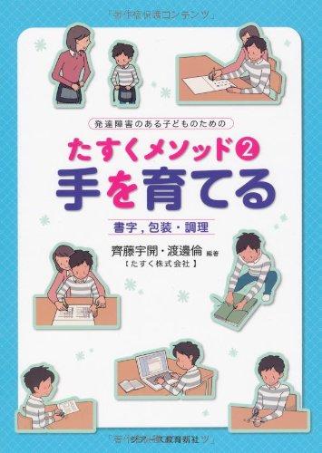 (発達障害のある子どものためのたすくメソッド2) 手を育てる 書字,包装・調理