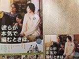 チラシ 彼らが本気で編むときは、 生田斗真 桐谷健太 2種