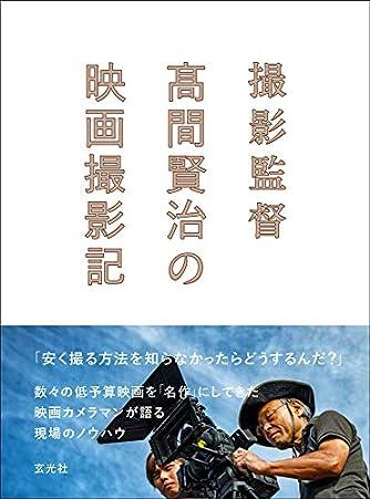 撮影監督 高間賢治の映画撮影記