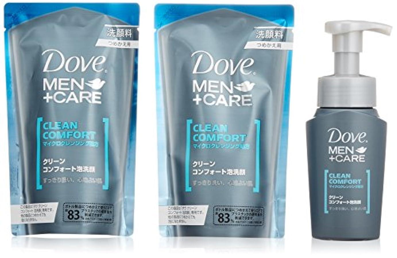 傑作グラマー犯罪Dove ダヴ クリーンコンフォート 泡洗顔 ポンプ 130ml + つめかえ用 110ml×2個