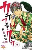 カラフル・クロウ 2 (ボニータコミックス)